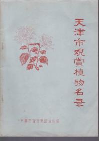 天津市观赏植物名录(油印本)