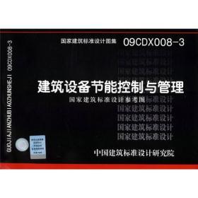 09CDX008-3建筑设备节能控制与管理国家建筑标准设计参考图