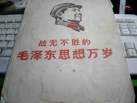 战无不胜的毛泽东思想万岁(下)