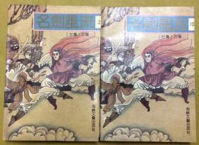 武侠小说【名剑风流】上中二册