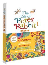 语感启蒙·彼得兔的故事1-4(英汉对照、童声美音)