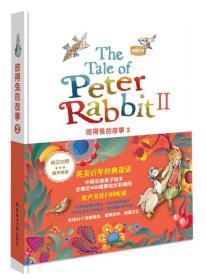 语感启蒙·彼得兔的故事2(英汉对照、童声美音)