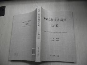 中国人权法治研究论纲【作者签赠本】