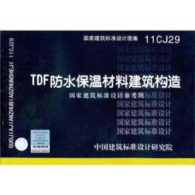 《11CJ29 TDF防水保温材料建筑构造》