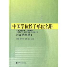 中国学位授予单位名册(2006年版)