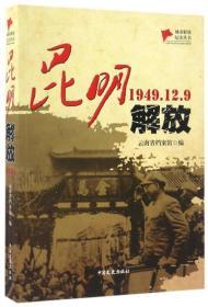 昆明解放(1949.12.9)/城市解放纪实丛书