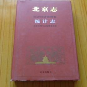 北京志-综合经济管理卷.统计志.包邮