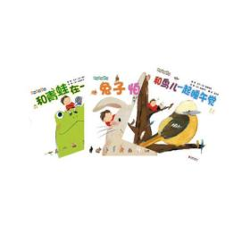 动物绘本日记(全3册)