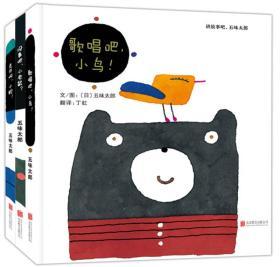 讲故事吧,五味太郎(全3册)