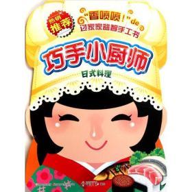 巧手小厨师 日式料理