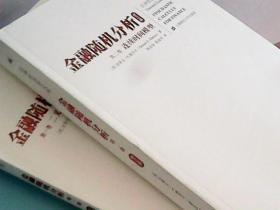 金融随机分析(修订版)(共两卷)