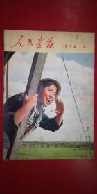 人民画报 1972-11 含增刊(完整不缺页)
