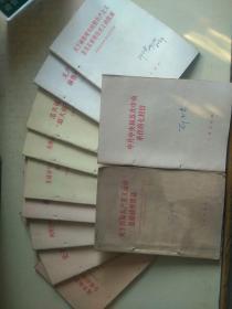 九评苏共中央的公开信  (加两本  关于国际共产主义运动总路线的建议   中共中央和苏共中央来往的七封信)  (r)共11本