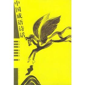 中国成语诗话 吴传玖 黄玉春 云南人民出版社 9787222039124