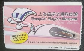 2007年12月19《上海磁悬浮交通科技馆》40元票
