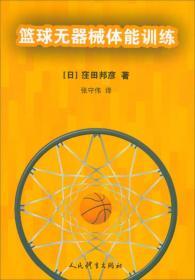 篮球无器械体能训练