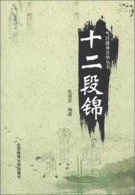 气功健身自学丛书:十二段锦