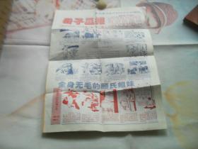 母子画报1996年第10期,四版全,都是连环画,终生不出汗的潘小冬、百鸟衣等。贵州省卫生厅妇幼卫生处增印