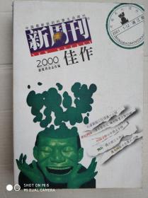 《新周刊》2000 佳作