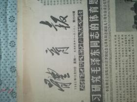 体育报 第2548期  1983年12月26日