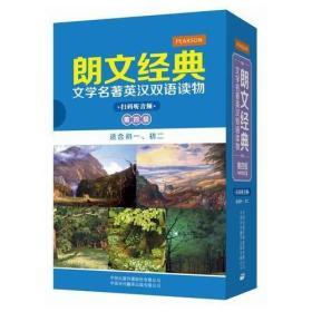 《朗文经典·文学名著英汉双语读物》- 第四级(原版升级·扫码听音版)——培生中译联合推出