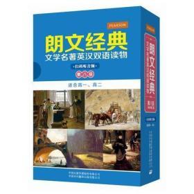 朗文经典文学名著英汉双语读物:第八级