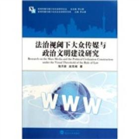 法治视阈下大众传媒与政治文明建设研究武汉大学强月新、赵双阁 著;罗以澄 编9787307085411