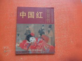 中国红-崔景哲