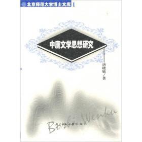 中唐文学思想研究