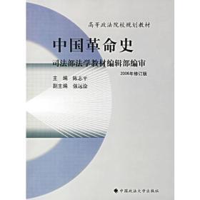 中国革命史(2006年修订版)——高等政法院校规划教材