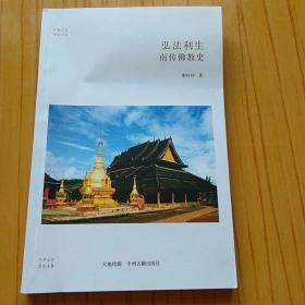 弘法利生-南传佛教史