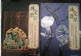 珠宝 中国艺术品收藏鉴赏全集:典藏版(上下卷)