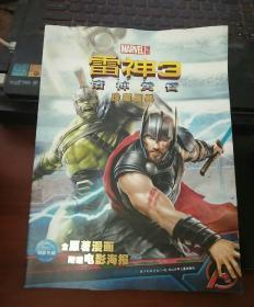 漫威·雷神3珍藏图典