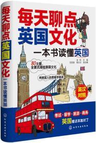 每天聊点英国文化:一本书读懂英国