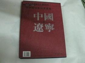 中国辽宁政协成立50周年书画集.精装盒套