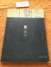 新世纪美术院校考前训练丛书.速写