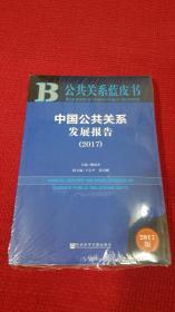 公共关系蓝皮书:中国公共关系发展报告(2017)