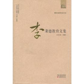 20世纪教育名家书系 李秉德教育文集   精装  K29