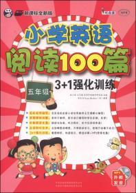 小学英语阅读100篇3+1强化训练五