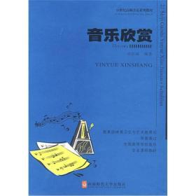 音乐欣赏 周世斌 9787562122395 西南师范大学出版社