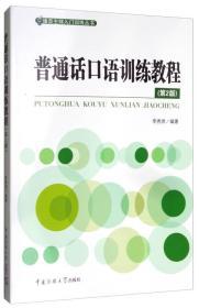 普通话口语训练教程(第2版)