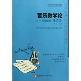 音乐教学论(修订版)  [尹红编]