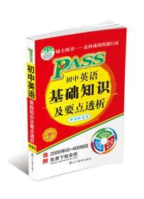PASS初中英语基础知识及要点透析(新课标通用,第10次修订)