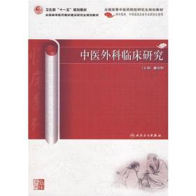 中医外科临床研究(中医药研究生)