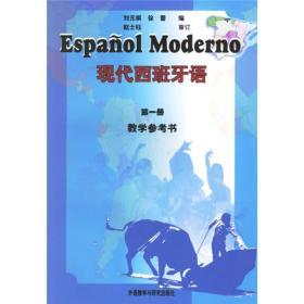 现代西班牙语(1)(教学参考书)(11新)