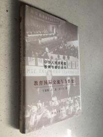 教育国际交流与合作史(中华人民共和国教育专题史丛书)(大32开精装本)