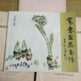写意画花鸟谱(刘粲石签名本)赠盖藏书章《古今联话》