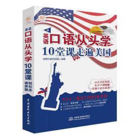 英语口语从头学,10堂课轻松走遍美国