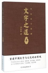 华夏汉字探源:文字之道