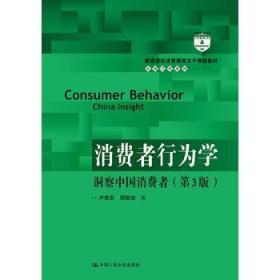 消费者行为学    第3版